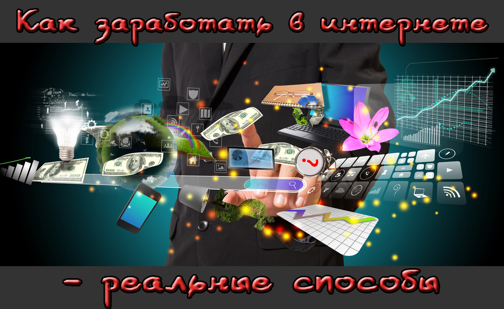 câștigurile pe internetul tehnologic)