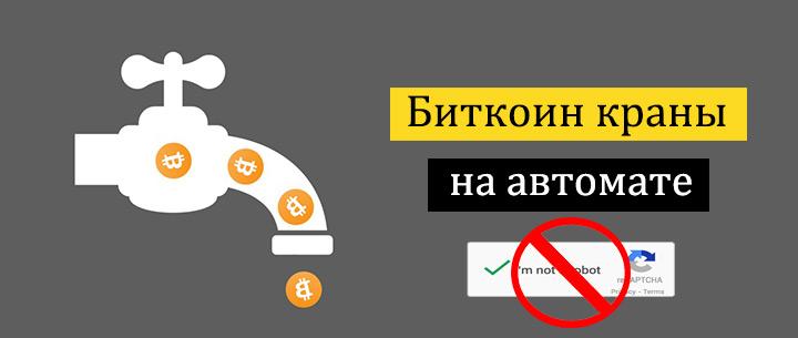 Obțineți Gratuit Bitcoins Instantaneu