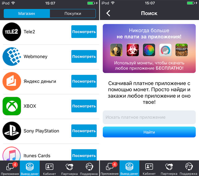 câștigați bani pe Internet în versiunea mobilă)