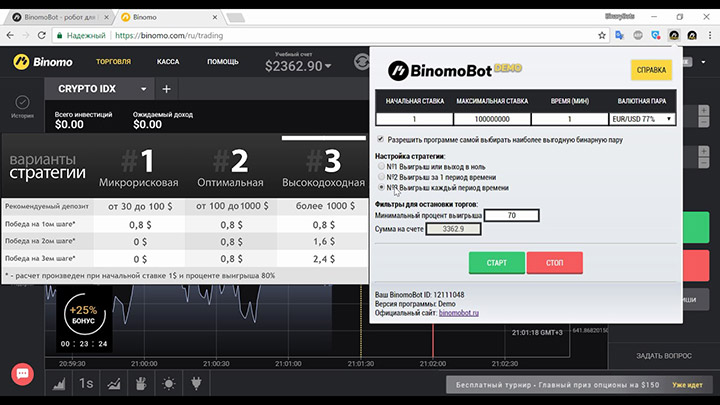 opțiuni binare robot bnomo