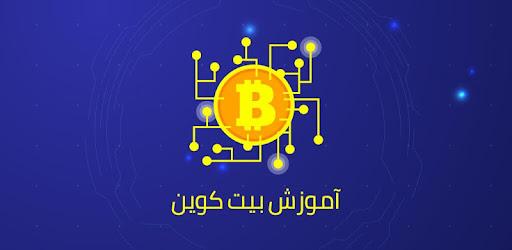 cumpărați bitcoin în China
