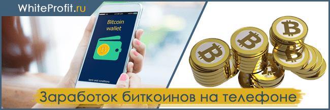 exemple de câștig pe bitcoin)