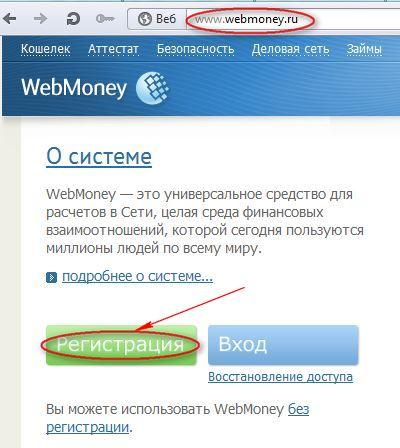 Retragere webmoney într-un portofel virtual. Retragerea paginii web pe card - cel mai economic mod