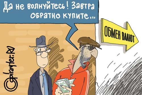 câștigați bani pe schimburi pe Internet)