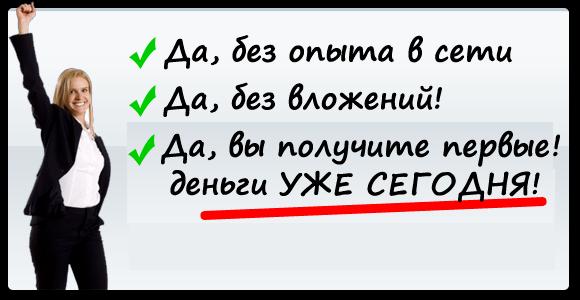câștigurile pe internet fără înregistrare și investiții)