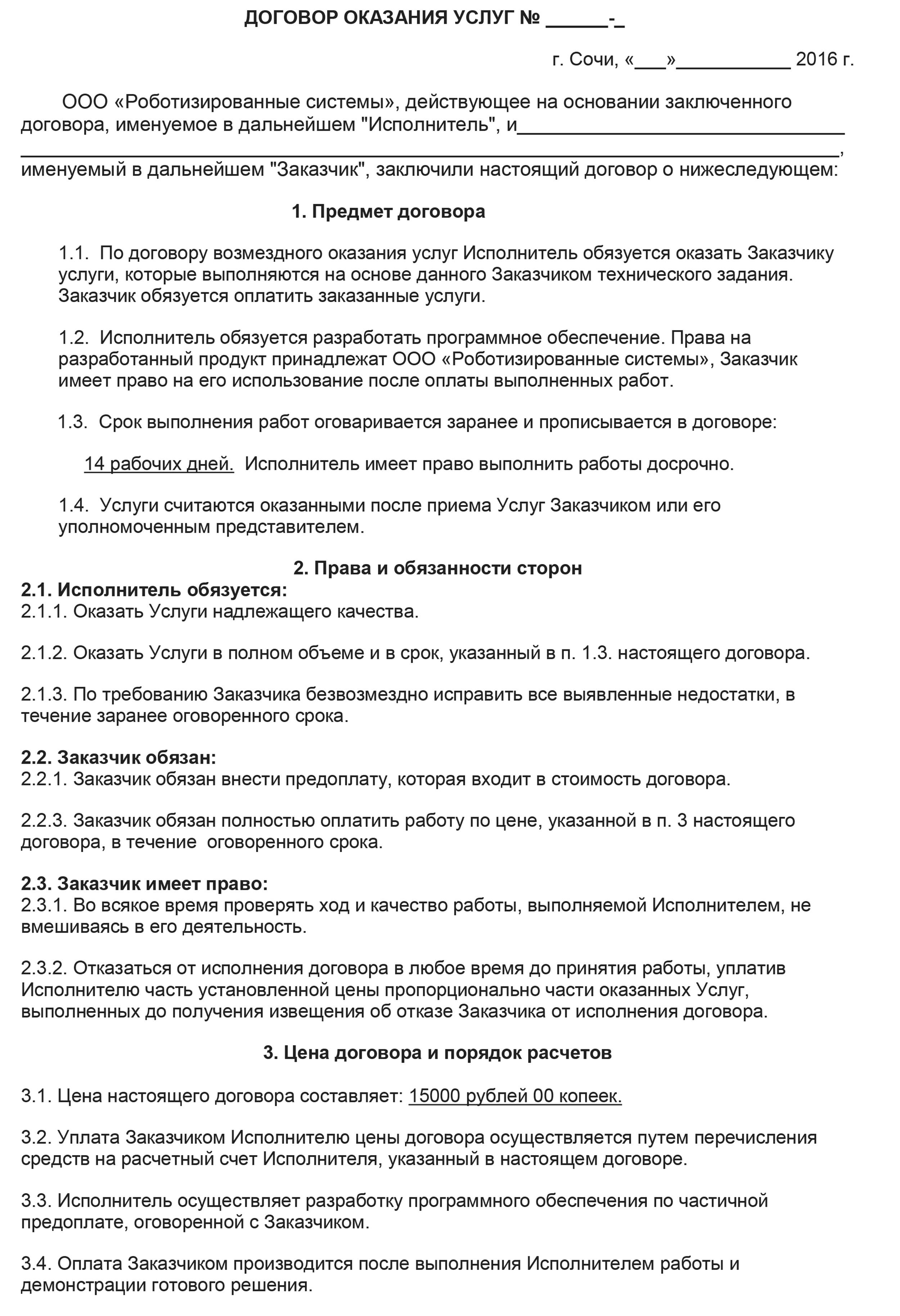 legea privind tranzacționarea roboților)