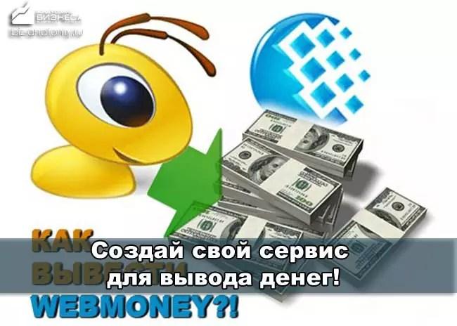 câștigați webmoney rapid)