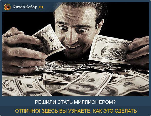 Cum se face un milion de ruble în 3 luni. Cum să faci un milion de dolari într-o lună