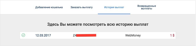 câștiguri rapide cu retragere instantanee)