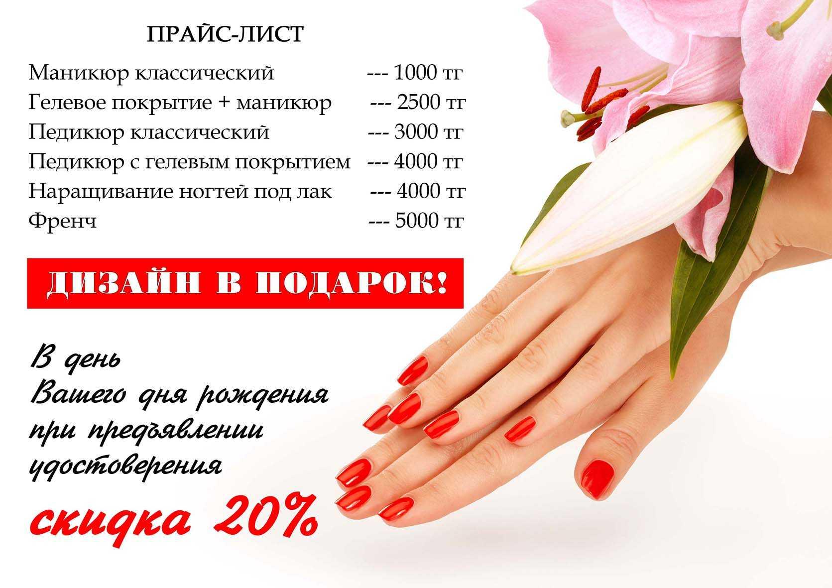 merită să câștigi bani cu o manichiură acasă)