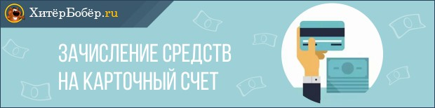 câștigând bani repezi)