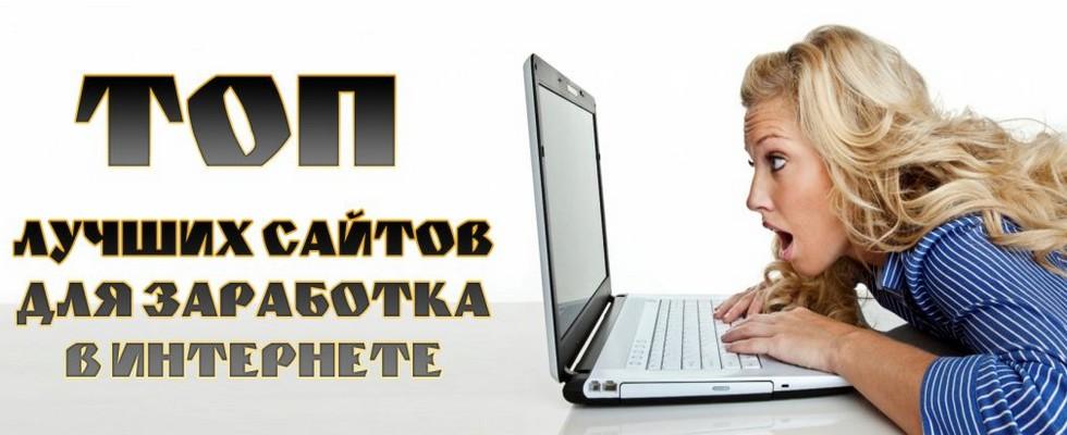 câștigurile pe Internet fără investiții și înregistrare)
