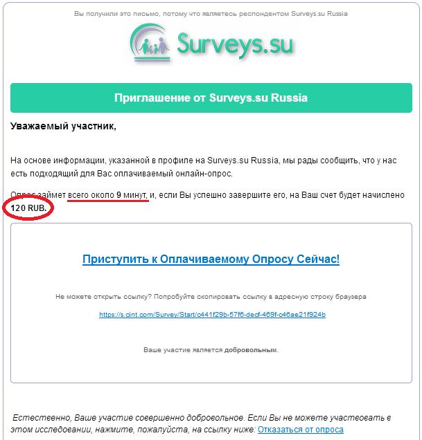 câștigurile sondajului online