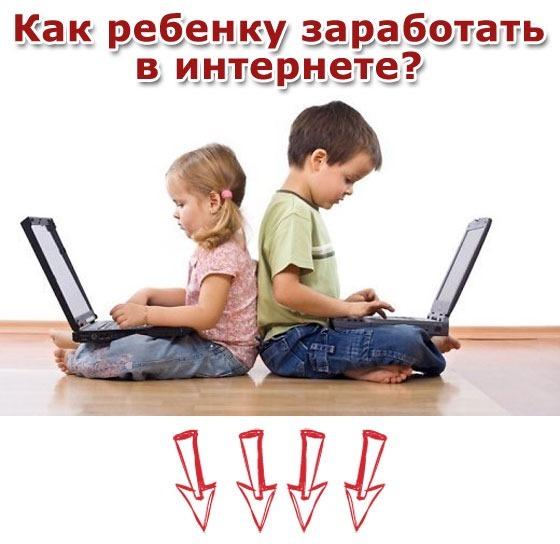 câștigând bani pe internet la 17 ani)