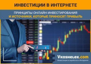 câștigurile reale pe internet prin investiții