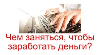 câștigați bani pe Internet fără investiții și invitații)