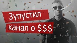 Te voi ajuta să câștigi bani cu adevărat)