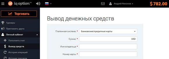 instruire în opțiunea binară opțiunea iq)