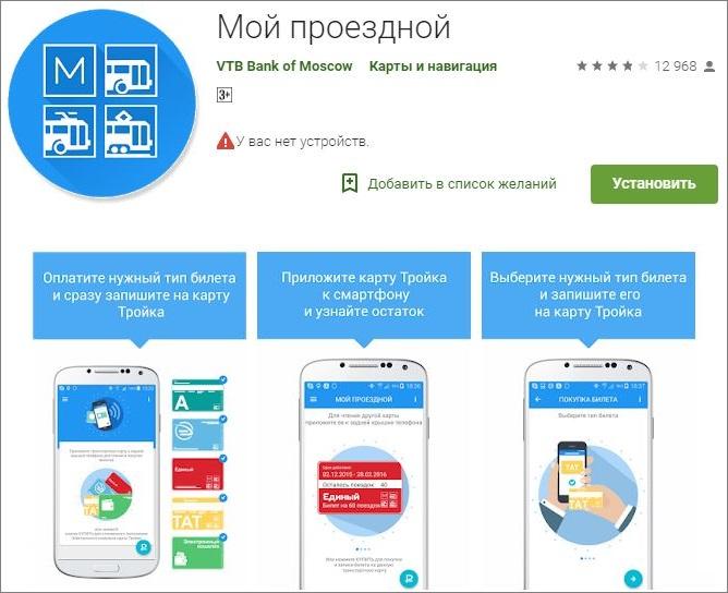 Notificare privind confidențialitatea Google Chrome