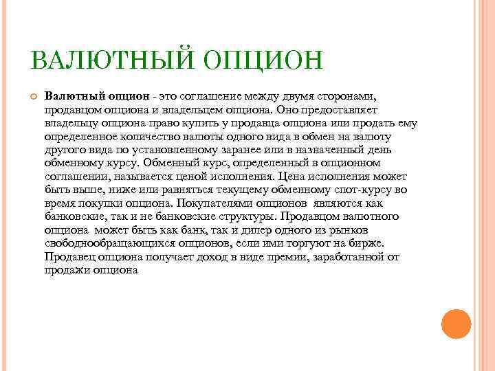 o opțiune este o tranzacție forward pe piața valutară)