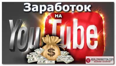 Câștigați bani pe YouTube pentru vizionări. Cum să câștigi bani pe YouTube