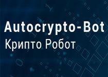 Ce spun mărturiile Autocript-bot: merită să aibă încredere?