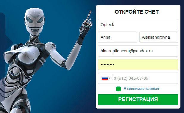 un robot cu opțiuni binare cu un depozit minim)