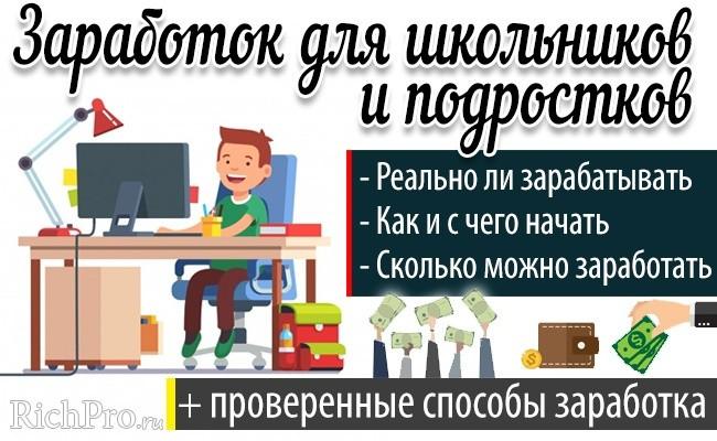 cum să câștigi un minim de bani)