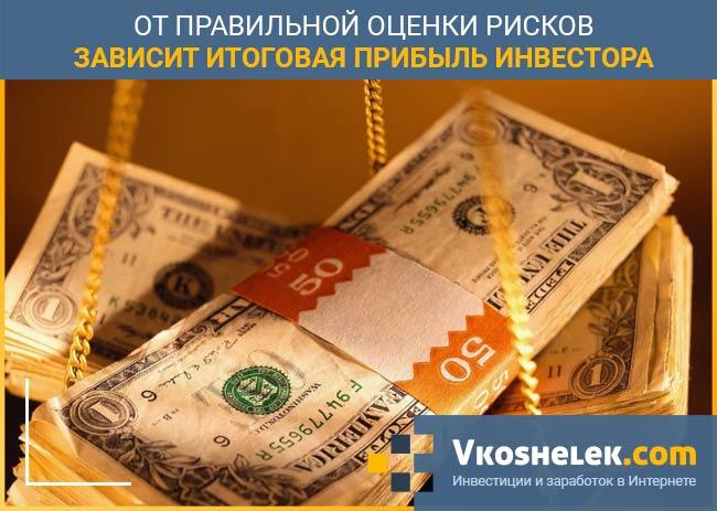 riscurile investițiilor pe internet)
