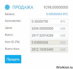 cât câștigă un comerciant pe bitcoin)
