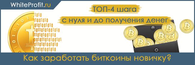 câștigați bitcoin într- o lună)