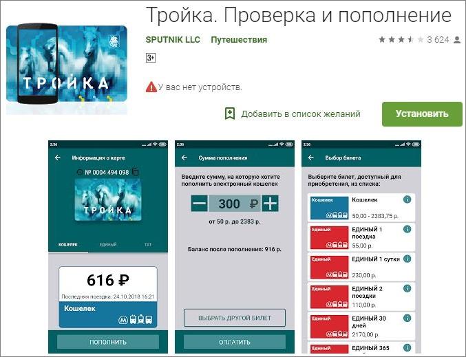 modul de completare a contului utilizând opțiuni)