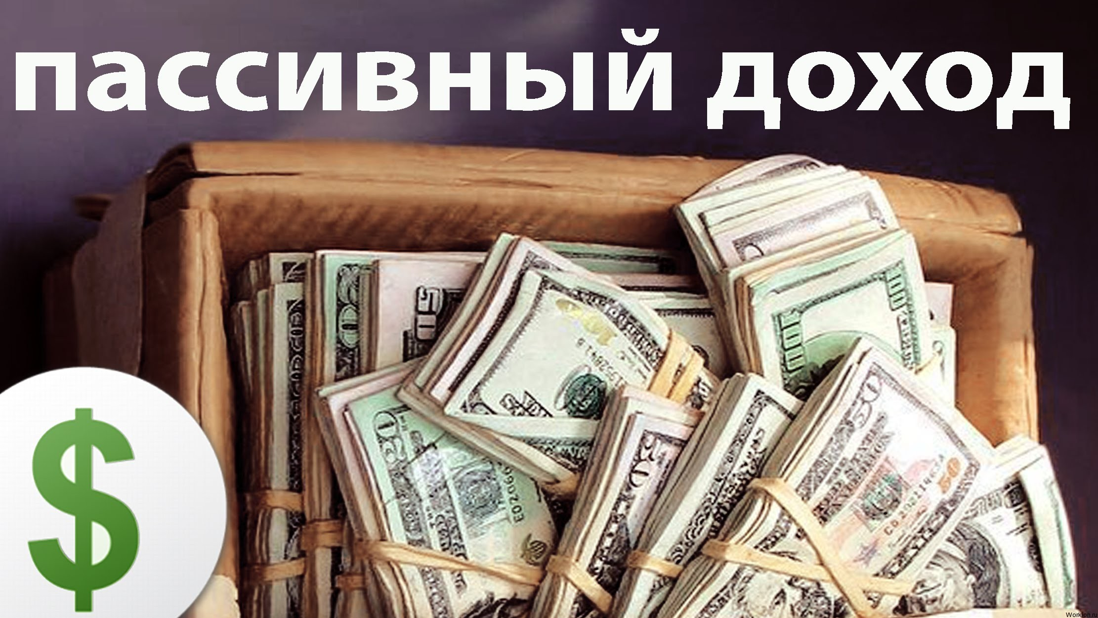 investind în venituri pasive pe internet)
